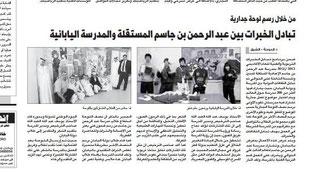 20130319 QatariAl-Sharq (Qatar:Abdul Rahman BinJassim Preparatory School For Boys)