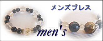 メンズパワーストーンアクセサリー