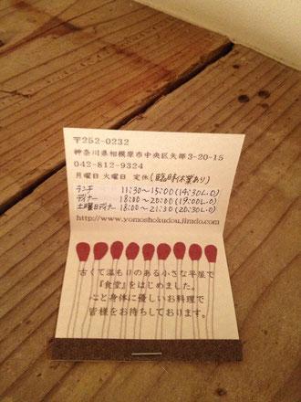 よも食堂さま  ショップカード -中身- 営業時間変更で一部手書きのものですが^^