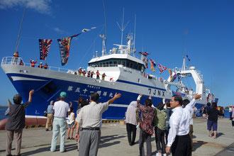 遠洋底曳き網漁船