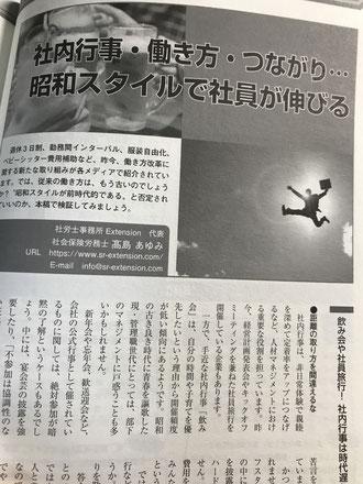 「近代中小企業」9月号(2018年9月1日発行)で記事が掲載されたページ