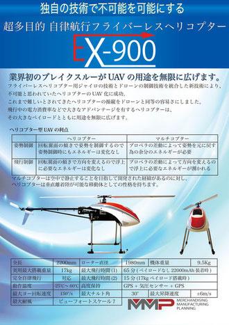 自律航行フライバーレスヘリコプターEX-900