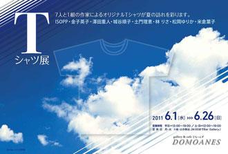 青い空と白い雲の写真:Tシャツ展DM(ビジュアル面)-D.山崎幹雄