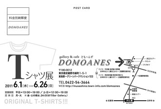 宛名面の地図をリメイクしたTシャツ展のDM-D.山崎幹雄