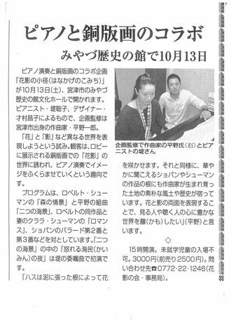 京都民報2012.10.1