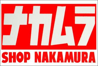 SHOP ナカムラ