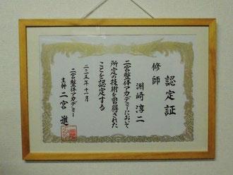 金沢市の整体 石川県、富山県、福井県、北陸三県で一番最初に二宮整体の修師認定を頂きました。