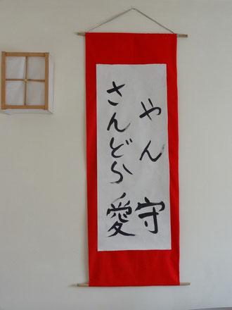 kake-mono personnalisé avec calligraphie japonaise
