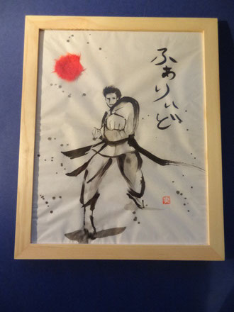 空手―KARATE dessin karate en encre de chine