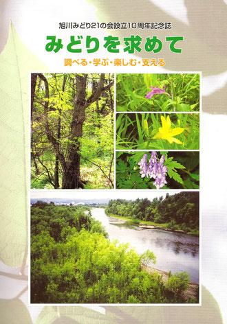 2011.06 記念誌発刊