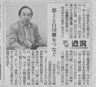 ※ 岐阜新聞 平成24年10月10日付
