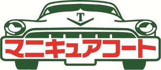 マニキュアコート ロゴ