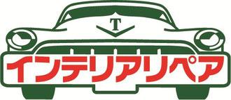 Car インテリアリペア ロゴ