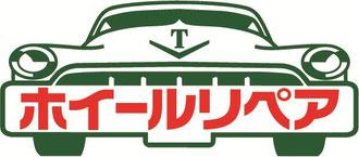 ホイールリペア ロゴ