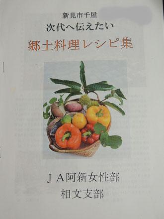 新見市千屋「次代へ伝えたい郷土料理レシピ集」JA阿新女性部