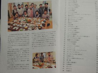 レシピ集巻頭には、相文支部女性部員の集合写真も!