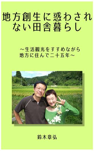 amazon kindle「地方創生に惑わされない田舎暮らし」〜生活観光をすすめながら地方に住んで二十五年〜の表紙