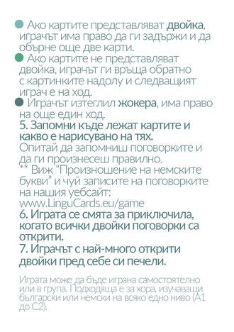Игра Инструкция ЛингуКардс