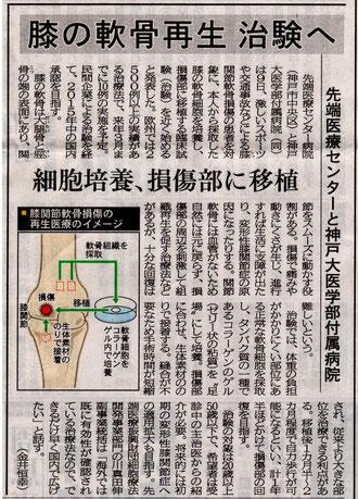神戸新聞 H24.5.10