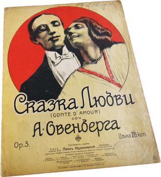 Сказка любви, Овенберг, нотная обложка
