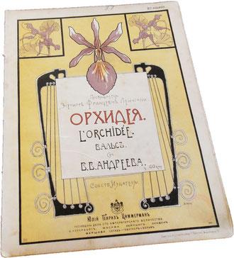 Вальс Орхидея Василия Андреева, нотная обложка