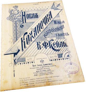Новый малороссийский танец Новая Коханочка, Б. Ф. Кейль