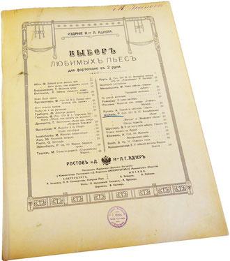 Колыбельная Шумана, старинные ноты для фортепиано, обложка