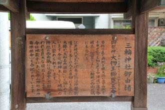 三輪神社由緒