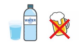 水を飲んでアルコールは控えて