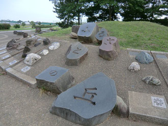 ▲都道府県の「石」が並んでいる「ふるさとの丘」