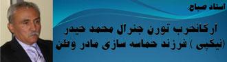 استاد صباح: ارکانحرب تورن جنرال محمد حيدر (نيکپي ) فرزند حماسه سازی مادر وطن