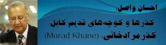 حقیقت ، احسان واصل: گذر مرادخانی (Murad Khane)