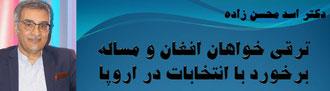 حقیقت ، دکتر اسد محسن زاده : ترقی خواهان افغان و مساله برخورد با انتخابات در اروپا