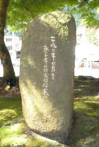 平成2年7月9日・永平寺山頭火句碑奉賛会
