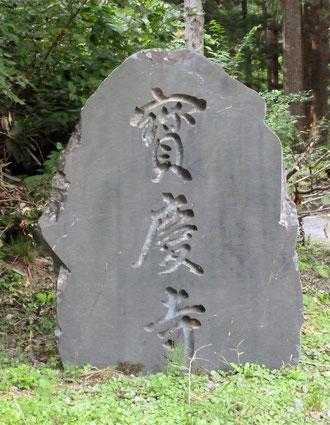宝慶寺・入口石柱(東川寺撮影)