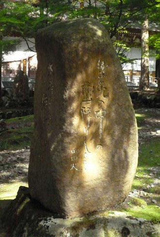 永平寺・山頭火句碑、生死の中の雪降りしきる