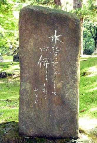 永平寺・山頭火句碑、水音のたえずして御仏とあり