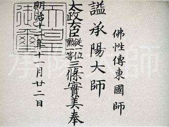 諡號、承陽大師 (永平寺所蔵)