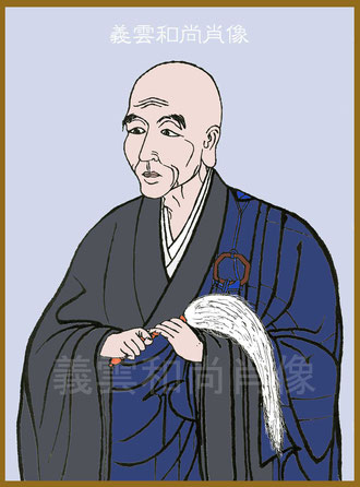 義雲和尚肖像(写・作成・東川寺)