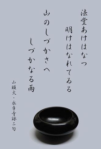 山頭火・永平寺詠二句