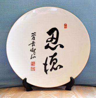 忍徳-管長瓏仙(東川寺所蔵)