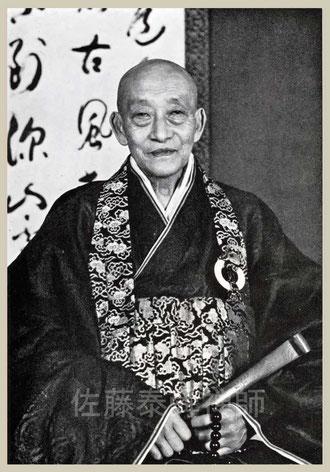佐藤泰舜禅師(生活の修証義・不老閣発行より)