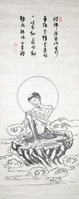 苦行釋尊賛-秦慧昭(東川寺所蔵)
