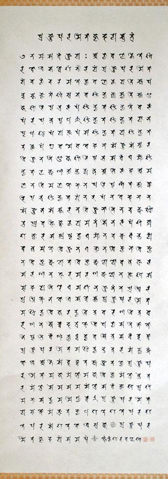 梵字・般若心経-大森禪戒(東川寺所蔵)