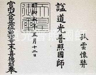 諡號、道光普照國師(永平寺所蔵)