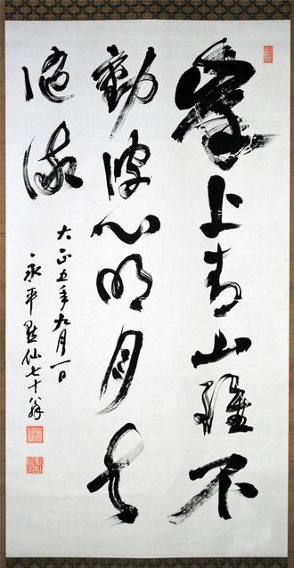 大正五年九月一日・永平黙仙七十翁 (大雄寺所蔵)