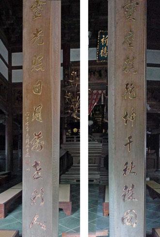 仏殿聯-北野元峰禅師(東川寺撮影・加工)