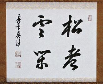 松老雲閑-永平奕保禅師 (東川寺所蔵)