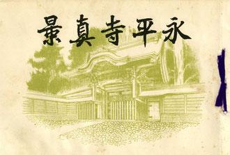 「永平寺真景」大正13年発行(東川寺蔵書)