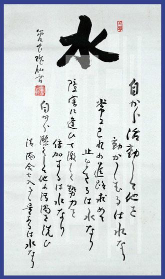 水四訓-曹洞宗管長・高階瓏仙禅師(印刷)(東川寺所蔵)